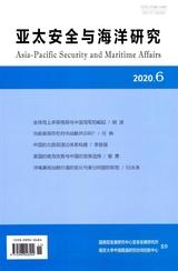 亚太安全与海洋研究2020年11月第6期