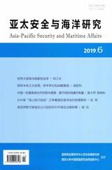 亚太安全与海洋研究2019年11月第6期