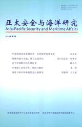 亚太安全与海洋研究2018年1月第1期