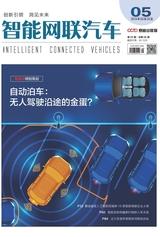 智能网联汽车