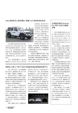 汽车与新动力2020年3月第1期