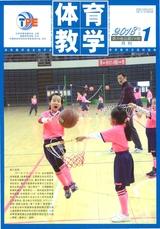 体育教学2018年1月第1期