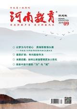 河南教育(职成教)2019年9月第9期