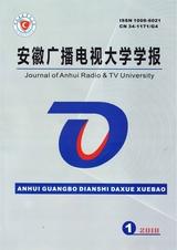 安徽广播电视大学学报