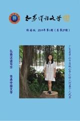世界汉语文学校园版