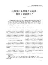 中共天津市委党校学报2019年5月第3期