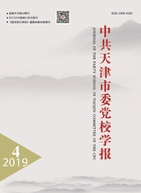中共天津市委党校学报2019年7月第4期