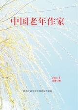 世界汉语文学中国老年作家