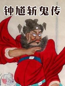 钟馗斩鬼传