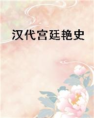 汉代宫廷艳史